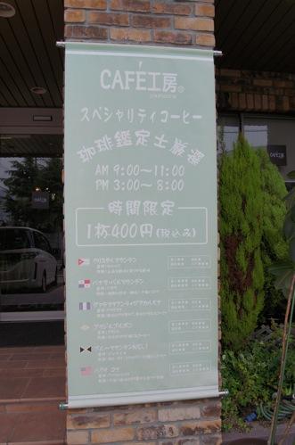 呉 CAFE工房 画像2