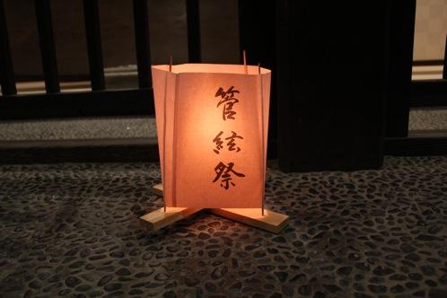 宮島 厳島神社で管絃祭 画像6