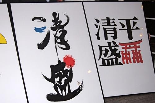 大河ドラマ 平清盛キャラクター 画像7