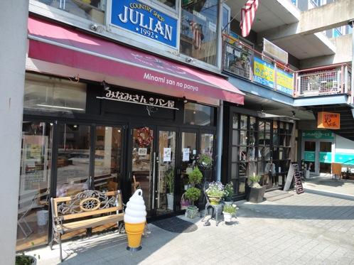 みなみさんのパン屋、駅チカな広島市安佐南区の手作りパン屋さん