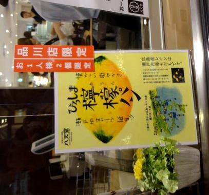 八天堂から 品川店(品川駅)限定、ひろしま檸檬パン