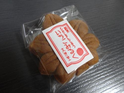 もみじ饅頭に いちごみるく味ぃ!?