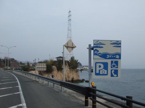 竹原市 エデンの海 画像7