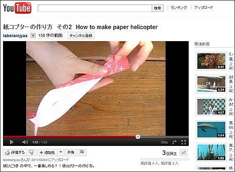 紙コプターの作り方・折り方動画!滞空時間が長く楽しめる 紙飛行機
