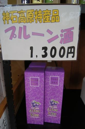 さんわ182ステーション 神石 道の駅14