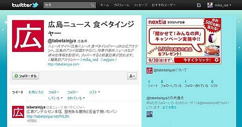 ニュース配信専用 twitter、公式アカウントを作りました