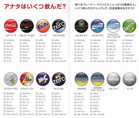 コカコーラ フリースタイル自動販売機 羽田にて