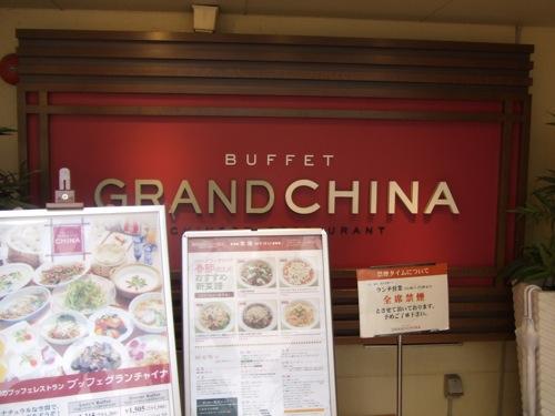 グランチャイナ広島 画像10