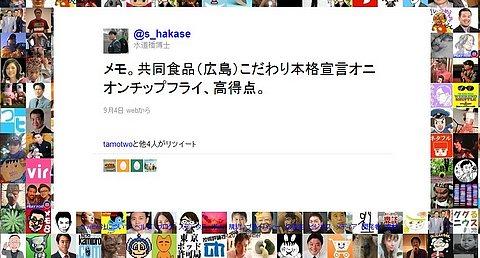 オニオンチップフライ、水道橋博士に「高得点!」と言わせた広島のおつまみスナック