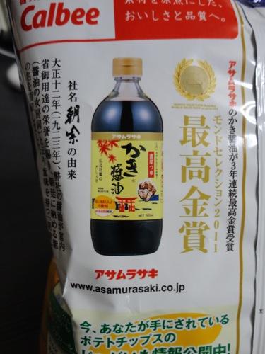 ポテトチップス かき醤油味 画像4