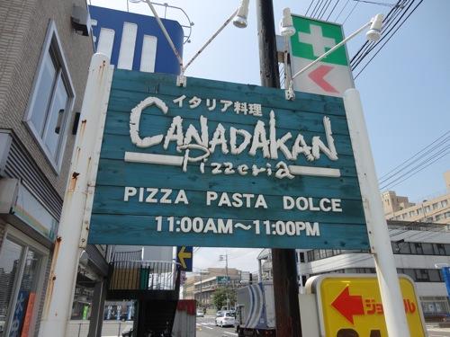 カナダカン 廿日市店でランチ