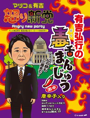 有吉弘行の毒舌まんじゅう 画像 広島県でも販売