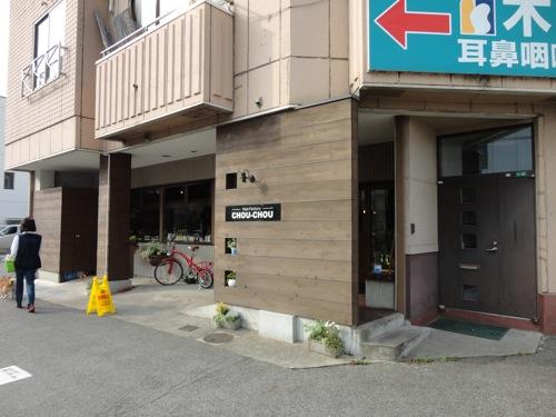 シュシュ(CHOU-CHOU)松永のパン屋 画像9