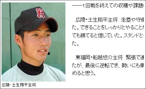 広島カープ 4巡目指名は 土生翔平(早稲田大学) ドラフト会議 2011