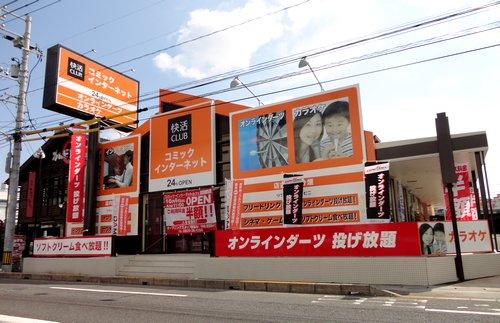 廿日市と福山に 快活CLUB (ネットカフェ、カラオケ、ダーツ、アミューズメント)