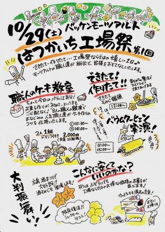 バッケンモーツアルト 広島廿日市店(本社工場)で はつかいち工場祭