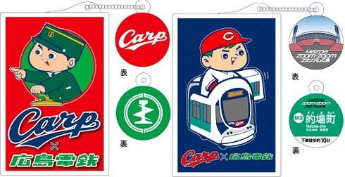 広島カープのタッチアンドゴー 第2弾、鉄道フェスティバルで先行発売も