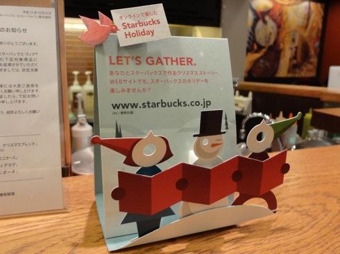スターバックスホリデー 2011クリスマス 画像