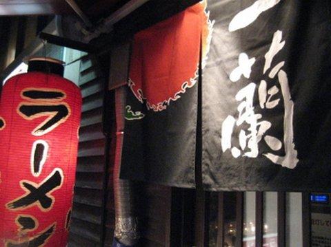 一蘭が広島進出へ!福岡の人気ラーメン店が本通りにオープン