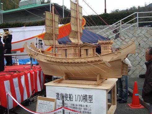 倉橋島 遣唐使船