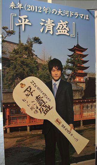 松山ケンイチ、宮島 厳島神社にて撮影された写真パネル