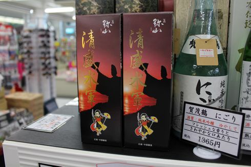 清盛水軍、広島空港に清盛のお酒