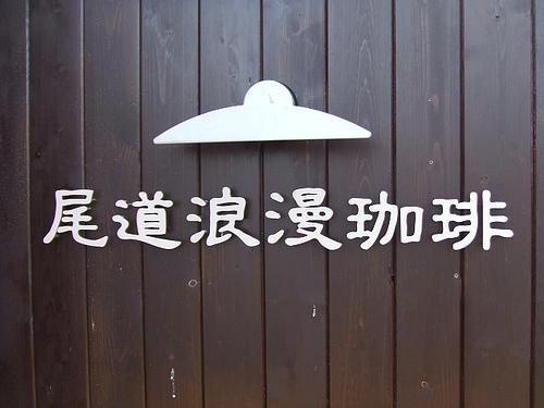 尾道浪漫珈琲 西風新都店!話題の新店に行ってきた! 画像
