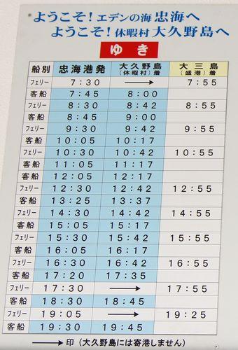 忠海港 大久野島行きフェリー 時刻表