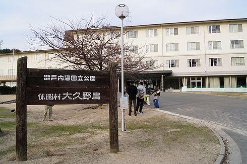 うさぎ島 大久野島 唯一の宿、休暇村