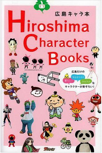 広島キャラ本、広島県内のマスコットキャラクターや ゆるキャラが一覧に