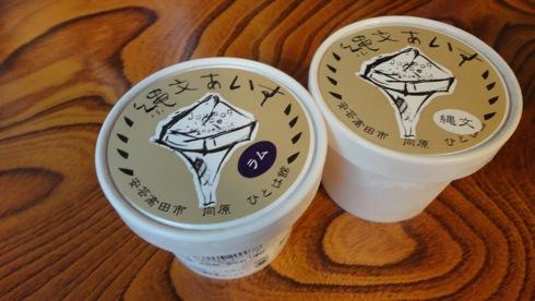 古代米入りの 縄文あいす、安芸高田市認定の ご当地スイーツ