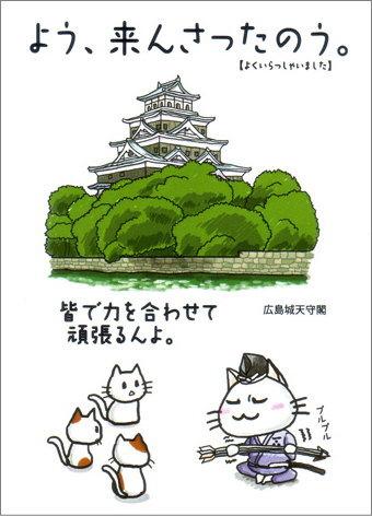 もとにゃりくん、広島城から毛利元就のゆるキャラが登場