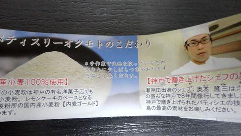 島ごころ 瀬戸田レモンケーキ、パティスリーオクモト