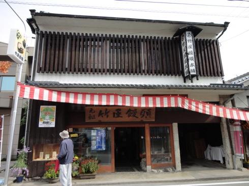 竹屋饅頭 庄原市 東城の味 9