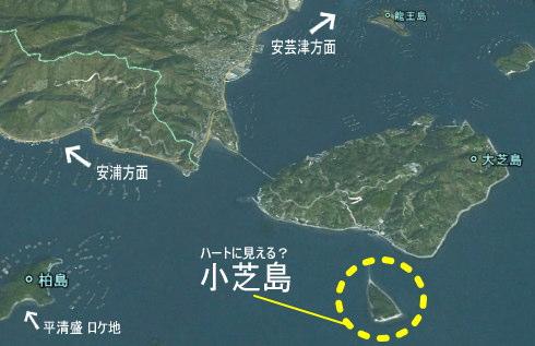 広島県 小芝島(ハートの島)
