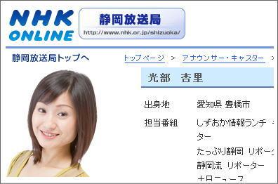カープ 大竹寛 結婚相手 NHK静岡の光部杏里アナウンサー画像