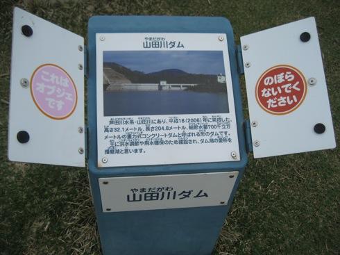 せら夢公園 広島県世羅町の画像 16