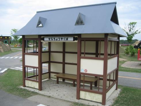 せら夢公園 広島県世羅町の画像 4