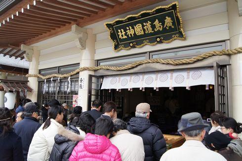広島 とんど祭
