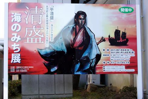 松山ケンイチらが平清盛 広島ロケで使った海賊船、広島・グリーンピアせとうちで展示スタート!