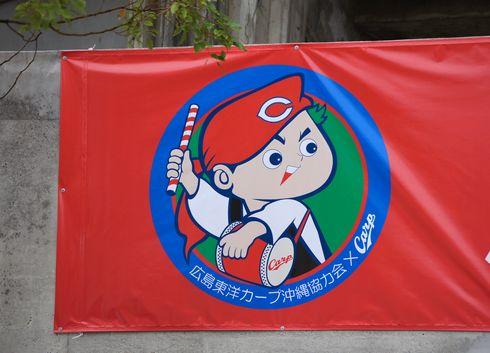 沖縄キャンプ中は、カープ坊やも琉球「エイサー」バージョン!