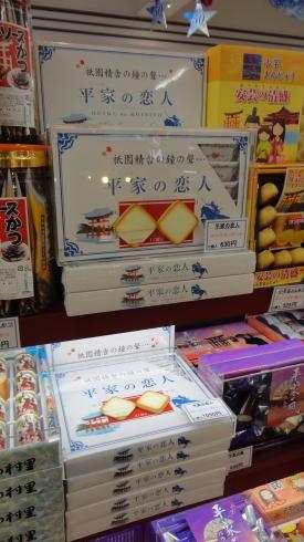 平家の恋人、広島各所で販売されるお土産
