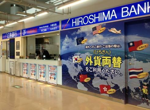 広島空港にトラベレックスがオープン!33通貨取扱・外貨両替へ
