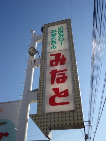 大竹市のレストラン みなと 画像16