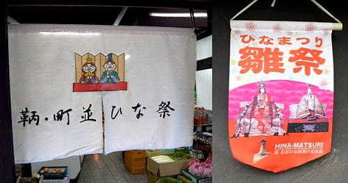 福山市鞆の浦 ひな祭り 2012の 画像8