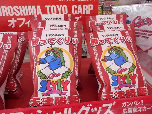 赤い広島の カープローソン 画像 4
