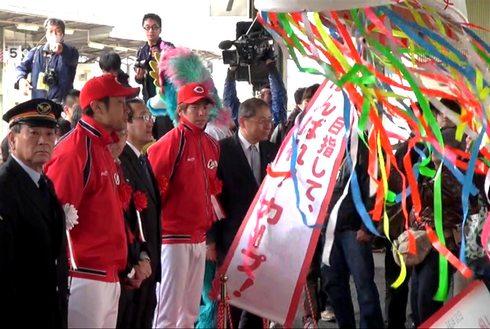 広島カープ ラッピングトレイン 式典のカープ選手の様子