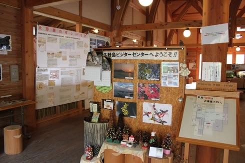 大久野島の風景 ビジターセンター 画像1
