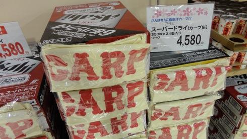 カープデザイン缶で応援!アサヒビール 画像6