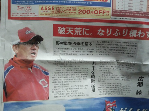 中国新聞 カープの表紙 3